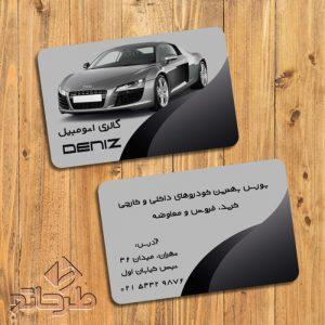 دانلود فایل فتوشاپ لایه باز طرح کارت ویزیت گالری اتومبیل