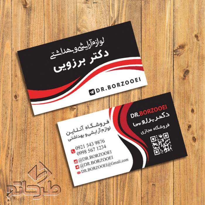 دانلود فایل فتوشاپ لایه باز طرح کارت ویزیت لوازم آرایشی بهداشتی | نمونه 1