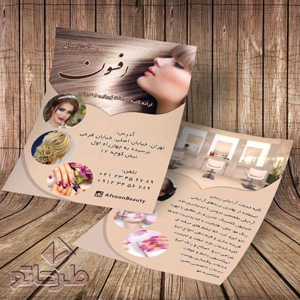 دانلود فایل فتوشاپ لایه باز طرح تراکت آرایشگاه زنانه | نمونه 1