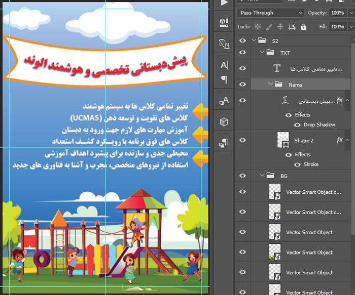 دانلود فایل فتوشاپ تراکت پیش دبستانی