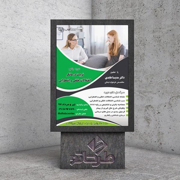دانلود فایل فتوشاپ لایه باز طرح پوستر روانشناسی اختلال اضطراب | نمونه 1