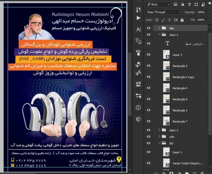 دانلود فایل فتوشاپ تراکت شنوایی سنجی
