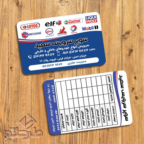 دانلود فایل فتوشاپ لایه باز طرح کارت ویزیت اتوسرویس | نمونه 3