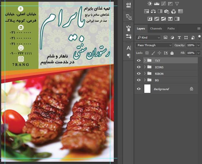 فایل فتوشاپ تراکت رستوران سنتی