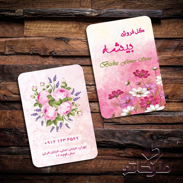 دانلود فایل فتوشاپ لایه باز طرح کارت ویزیت گل فروشی | نمونه 1