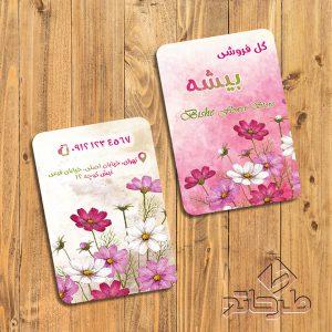 دانلود فایل فتوشاپ لایه باز طرح کارت ویزیت گل و گیاه