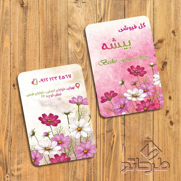 دانلود فایل فتوشاپ لایه باز طرح کارت ویزیت گل و گیاه | نمونه 2