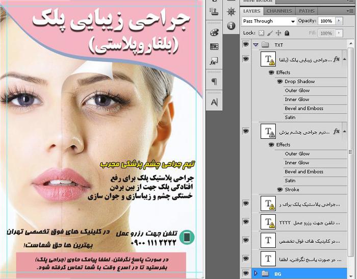 دانلود تراکت خدمات پوست و زیبایی