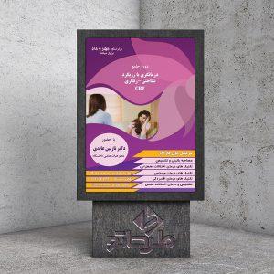 دانلود فایل فتوشاپ لایه باز طرح پوستر روانشناسی درمان شناختی رفتاری