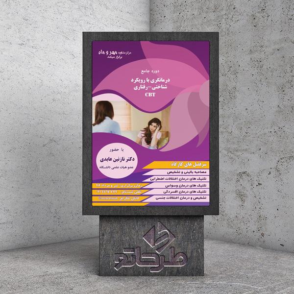دانلود فایل فتوشاپ لایه باز طرح پوستر درمان شناختی رفتاری | نمونه 1