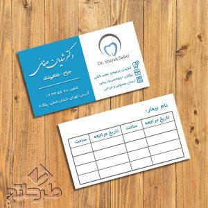 دانلود فایل فتوشاپ لایه باز طرح کارت ویزیت دندانسازی و دندانپزشکی