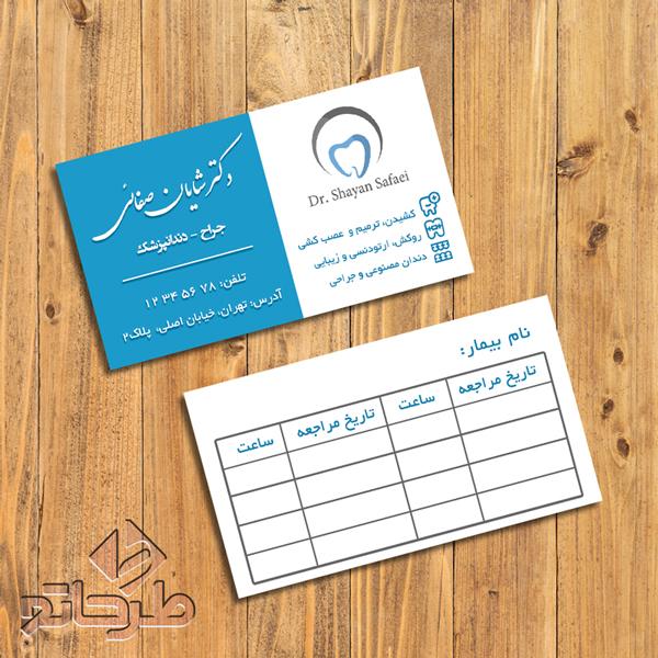 دانلود فایل فتوشاپ لایه باز طرح کارت ویزیت دندانسازی و دندانپزشکی | نمونه 2