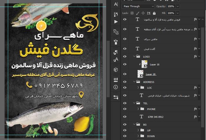 دانلود فایل فتوشاپ تراکت ماهی فروشی