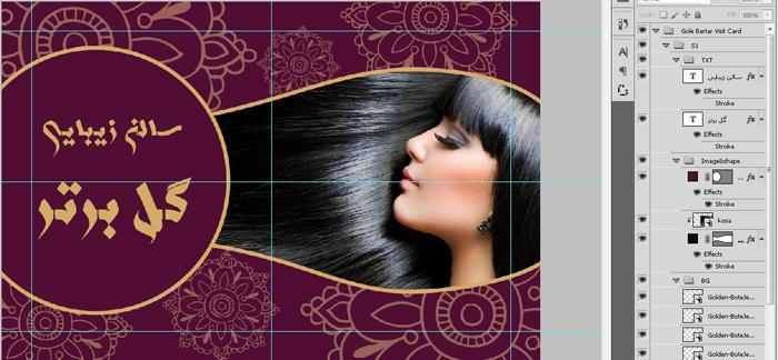 دانلود فایل فتوشاپ کارت ویزیت سالن زیبایی زنانه