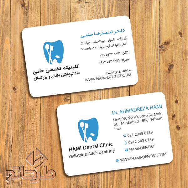دانلود فایل فتوشاپ لایه باز طرح کارت ویزیت دندان پزشکی دو زبانه | نمونه 3