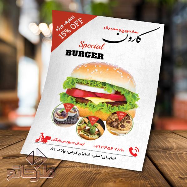 دانلود فایل فتوشاپ لایه باز طرح تراکت ساندویچی و همبرگر | نمونه 1