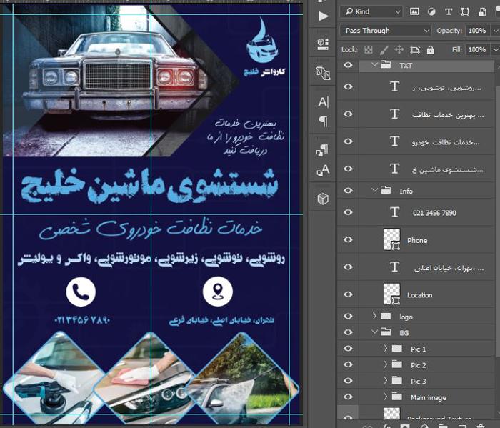 فایل فتوشاپ تراکت کارواش و شستشوی ماشین