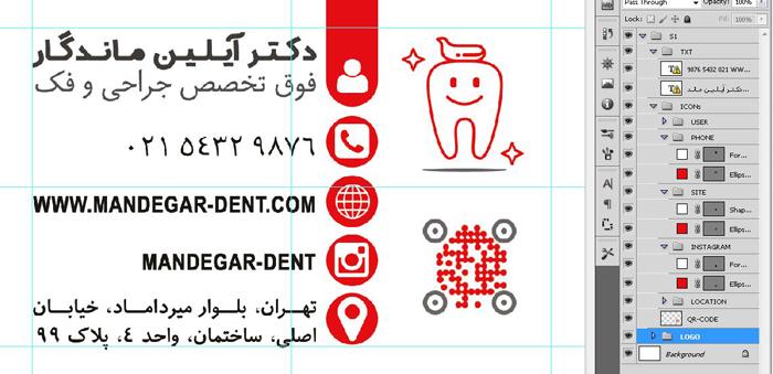 فایل فتوشاپ کارت ویزیت دندان پزشکی