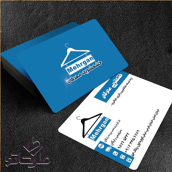 دانلود فایل فتوشاپ لایه باز طرح کارت ویزیت خشکشویی   نمونه 1