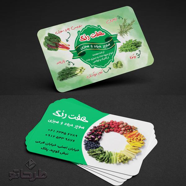 دانلود فایل فتوشاپ لایه باز طرح کارت ویزیت میوه فروشی و سبزی فروشی | نمونه 1