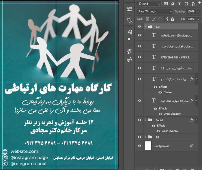 دانلود فایل فتوشاپ پوستر مهارت های ارتباطی