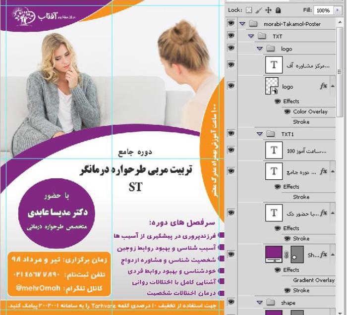 دانلود فایل فتوشاپ پوستر طرحواره درمانی