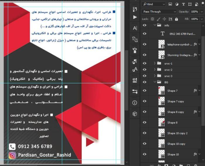 دانلود فایل فتوشاپ تراکت شرکت تاسیساتی