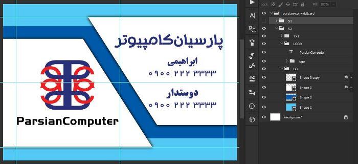 دانلود طرح کارت ویزیت کامپیوتری