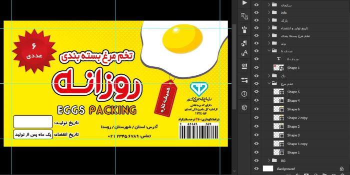 دانلود فایل فتوشاپ طرح برچسب تخم مرغ