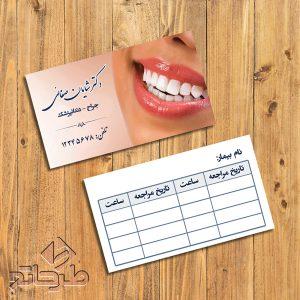 دانلود فایل فتوشاپ لایه باز طرح کارت ویزیت دندانپزشکی