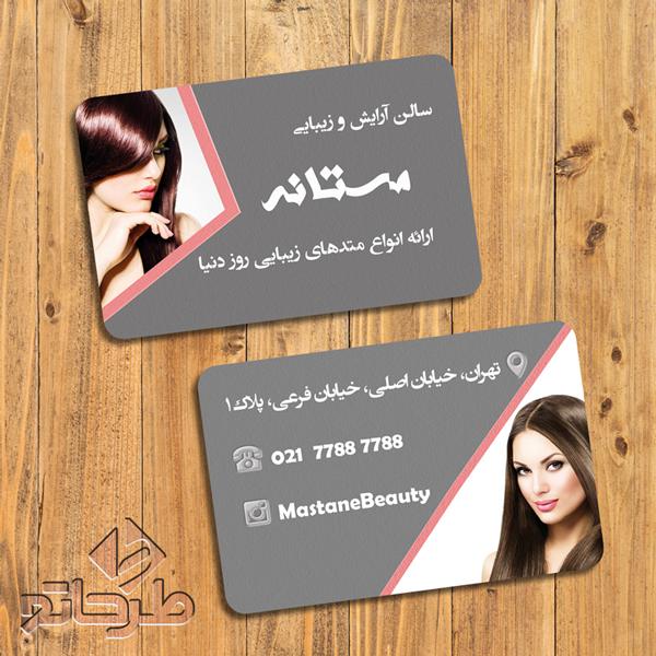 دانلود رایگان فایل فتوشاپ لایه باز طرح کارت ویزیت آرایشگاه زنانه | نمونه 2