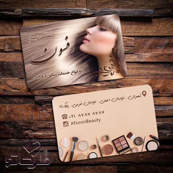 دانلود فایل فتوشاپ لایه باز طرح کارت ویزیت آرایشگاه زنانه   نمونه 1
