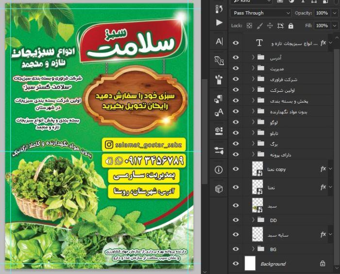 دانلود فایل فتوشاپ تراکت سبزیجات آماده