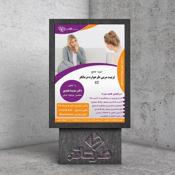 دانلود فایل فتوشاپ لایه باز طرح پوستر طرحواره درمانی   نمونه 1