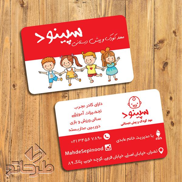 دانلود فایل فتوشاپ لایه باز طرح کارت ویزیت مهد کودک و پیش دبستانی | نمونه 1