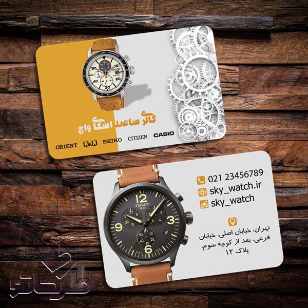 دانلود فایل فتوشاپ لایه باز طرح کارت ویزیت ساعت فروشی | نمونه 1