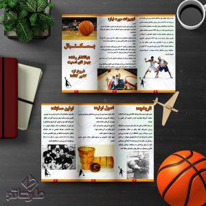دانلود فایل فتوشاپ لایه باز طرح بروشور ورزش بسکتبال