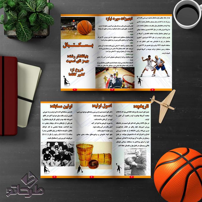 دانلود فایل فتوشاپ لایه باز طرح دانش آموزی بروشور ورزش بسکتبال   نمونه 1