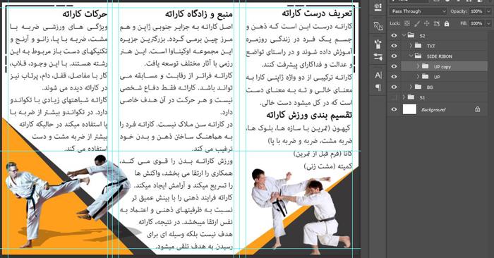فایل فتوشاپ لایه باز بروشور ورزش کاراته