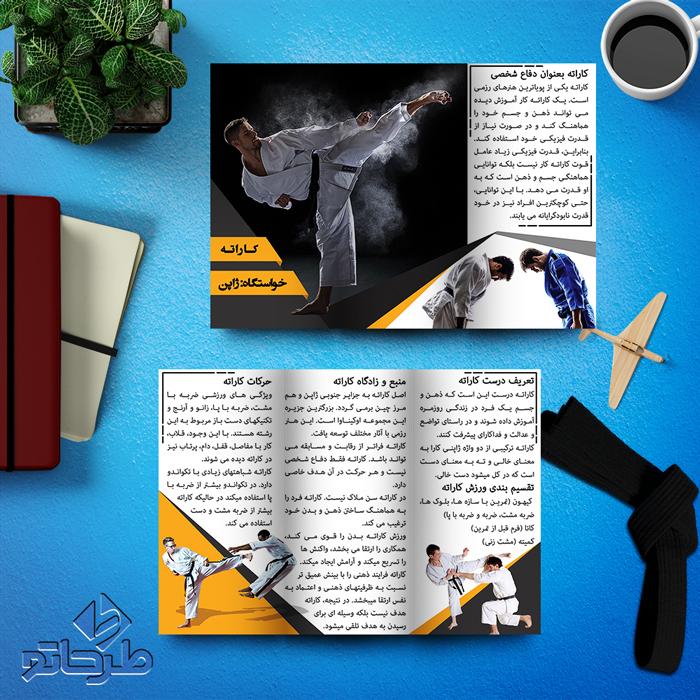 دانلود فایل فتوشاپ لایه باز طرح دانش آموزی بروشور ورزش کاراته   نمونه 1