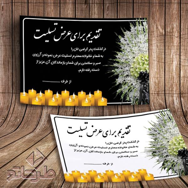 دانلود فایل فتوشاپ لایه باز طرح آگهی تسلیت فوت پدر | نمونه 1