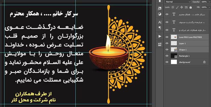 فایل فتوشاپ آگهی تسلیت فوت عمو