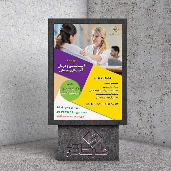 دانلود فایل فتوشاپ لایه باز طرح پوستر روانشناسی آسیب تحصیلی | نمونه 1