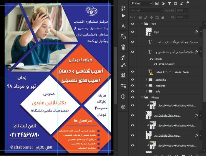 دانلود فایل فتوشاپ پوستر روانشناسی مشاوره تحصیلی