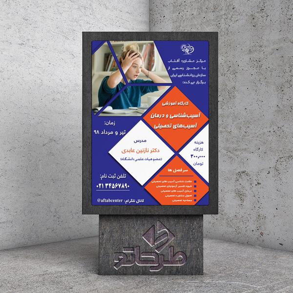 دانلود فایل فتوشاپ لایه باز طرح پوستر روانشناسی مشاوره تحصیلی
