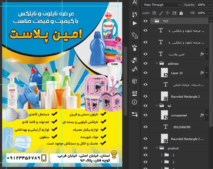 فایل فتوشاپ تراکت محصولات بهداشتی