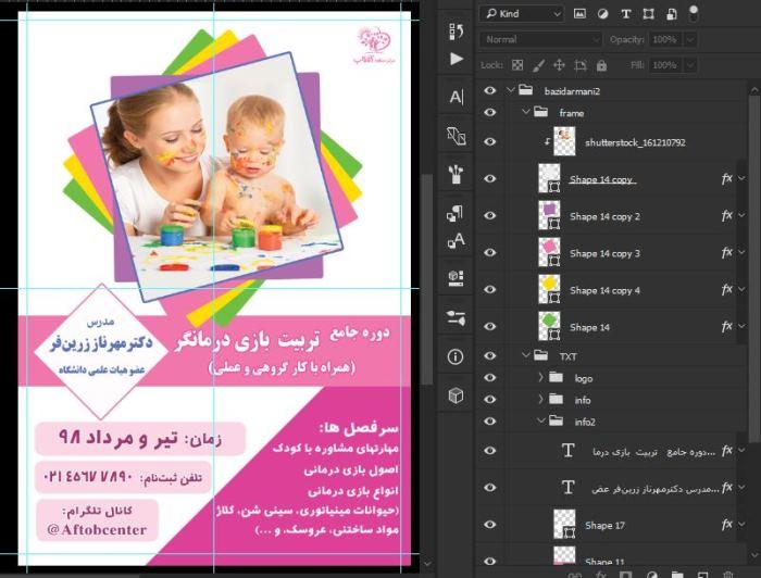 دانلود فایل فتوشاپ لایه باز طرح پوستر بازی درمانی