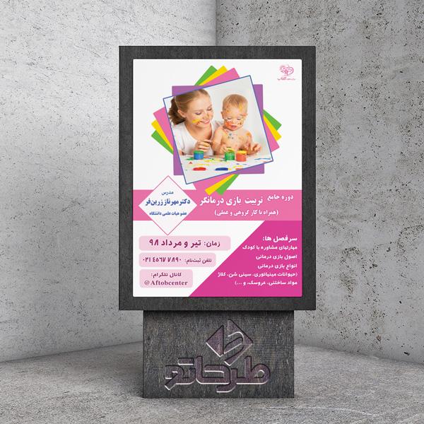 دانلود فایل فتوشاپ لایه باز طرح پوستر بازی درمانی   نمونه 2