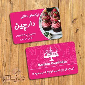 دانلود فایل فتوشاپ لایه باز طرح کارت ویزیت شیرینی فروشی