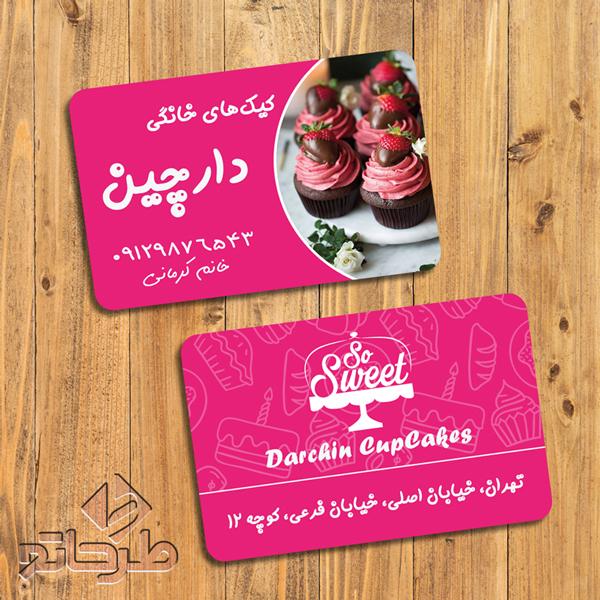 دانلود فایل فتوشاپ لایه باز طرح کارت ویزیت شیرینی فروشی و قنادی | نمونه 1